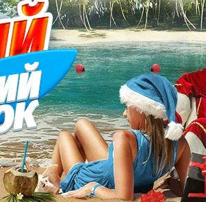 БК «Леон»: акция «Лучший новогодний подарок»