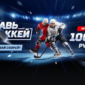 БК «Леон»: акция «Ставь на хоккей и выигрывай скорей»