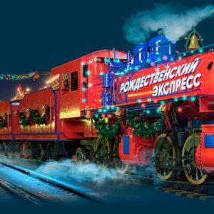 БК «1хСтавка»: акция «Рождественский экспресс»