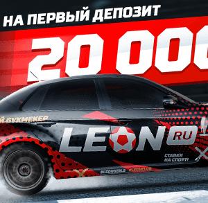 БК «Леон»: бонусная программа для новых клиентов «Рви со старта»