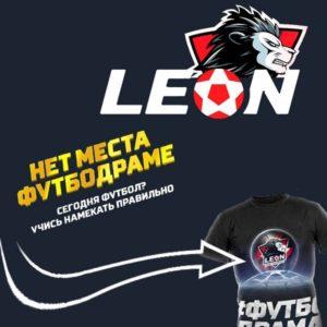 БК «Леон»: футболка за депозит + бонус